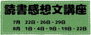 読書感想文講座7月22・26・29日・8月1日・4日・9日・19日・22日